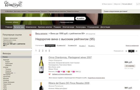 каталог вина