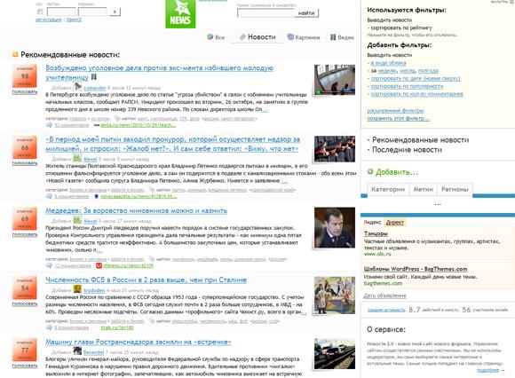 новостная социальная сеть News2