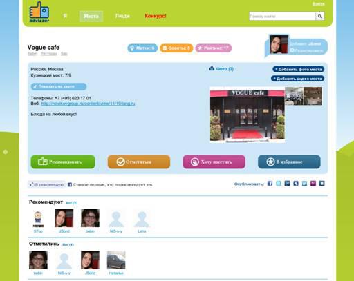 социальная сеть advizzer