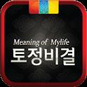 2017년 토정비결 (토정비결 신년운세 2017 운세) icon
