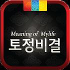 2019년 토정비결 (토정비결 신년운세 2019 운세) icon