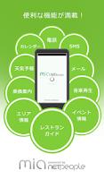 Screenshot of mia(ミア)|音声対話アシスタント