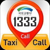 전국 택시콜 서비스 1333
