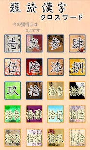 Nandoku Kanji CrossWord - screenshot thumbnail
