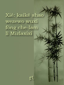 xielanguage_cover
