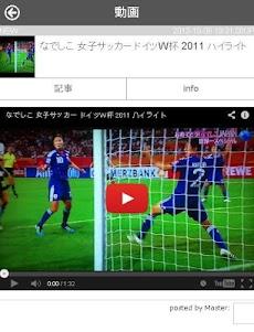 なでしこジャパンの選手達のおすすめ画像5