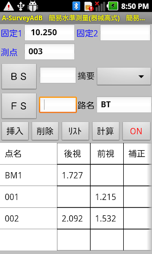 Survey calculation A-SurveyAdC 2.8.0 Windows u7528 5