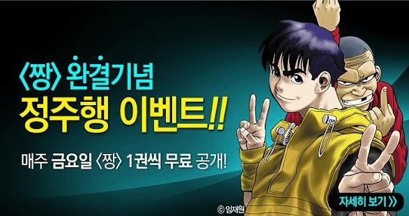 【免費漫畫App】만화 짱(공식 디지털 코믹 1권~최신권)-APP點子