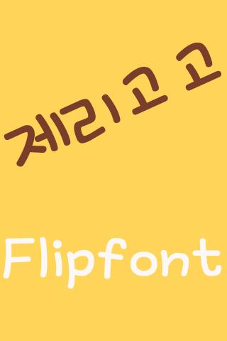 MD제리고고™ 한국어 Flipfont