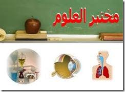 مدونة عبدالله بن علي القرزعي الدليل الإجرائي لمختبرات العلوم في المدرسة