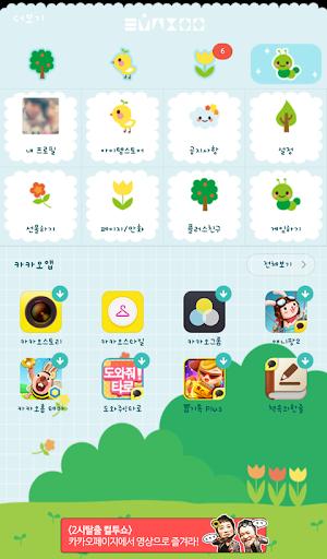 玩個人化App|은쥬(봄봄봄) 카카오톡 테마免費|APP試玩