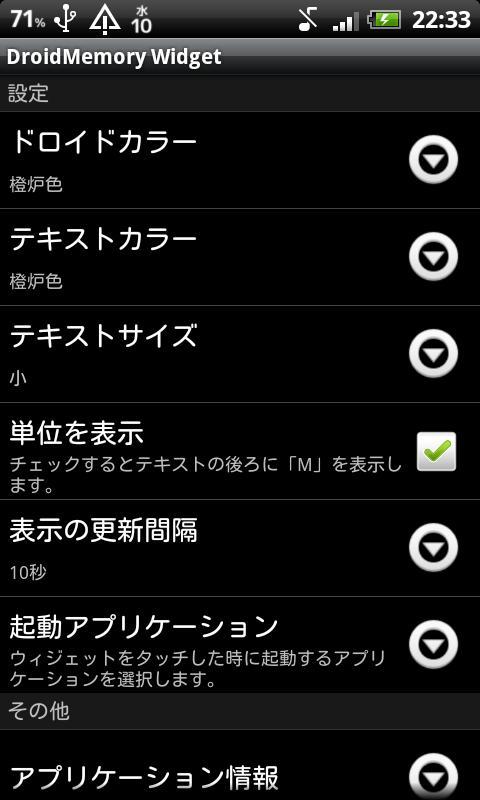 DroidMemory Widget- screenshot