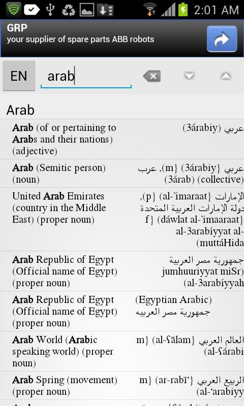 قاموس انجليزي عربي - screenshot