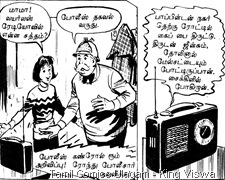 Rani Comics Issue No 14 Dated 15th Jan 1985 Visithira Vimanam Page 5 Panel 2