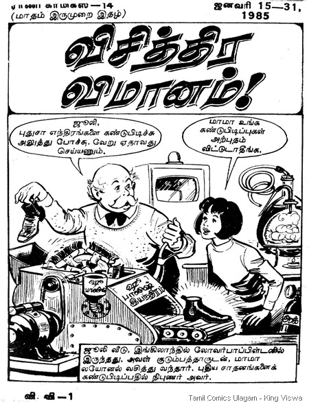 Rani Comics Issue No 14 Dated 15th Jan 1985 Visithira Vimanam 1st Page Credits