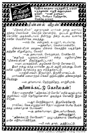 Rani Comics Issue No 14 Dated 15th Jan 1985 Visithira Vimanam Previous Issue readers comments