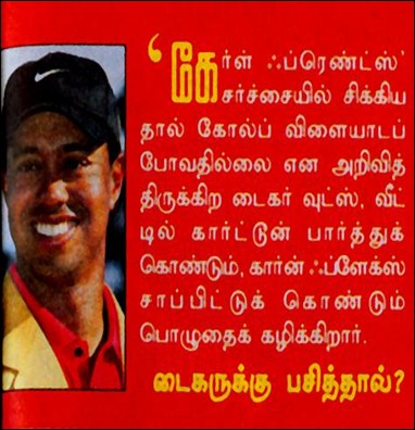 Kungumam Dated 04012010 Page 3 Tiger woods Cartoon