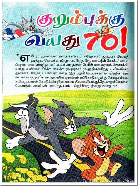 Kungumam Dated 22-03-2010 Tom & Jerry Article Page 1