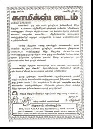 July 2008 Muthu 309 Editor's Time