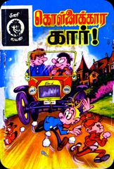 Mini Lion Comics Issue No 25 July 1990 Kollaikara Car Spirou Starter