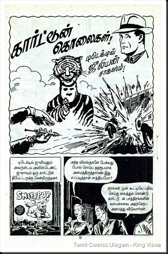 Lion Comics Issue 152 Sept 1999 Detective Julian Buck Ryan Cartoon Kolaigal 1st Page