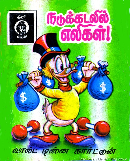 Mini Lion Comics Issue No 23 Walt Disney Uncle Scrooge 1st Story Naduk Kadalil Eligal