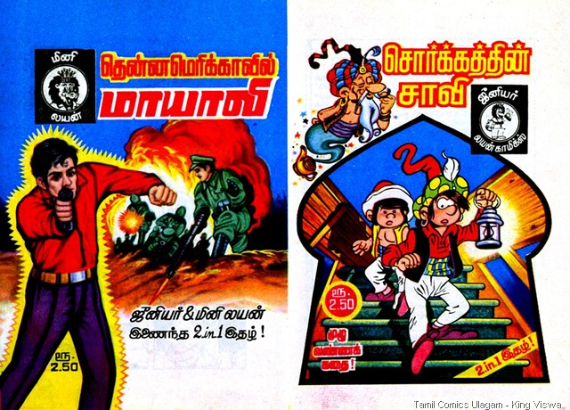 Junior Mini Lion 1st Ever 2in1 Issue Dated June 1988 Issue No 5 Sorkathin Savi Thennamarikkavil Maayavi