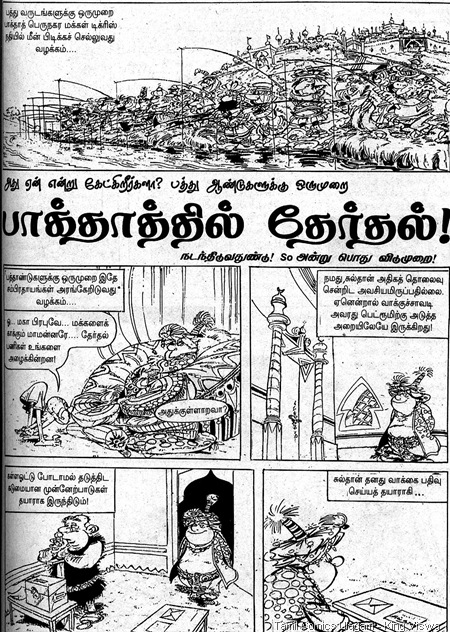 Lion Comics Issue 186 Mega Dream Special IzNoGud Baghdhadhil Therdhal 1st Page