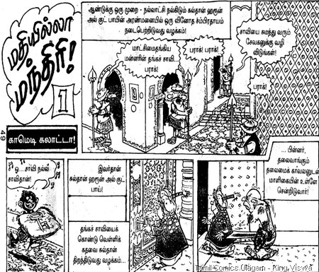Lion Comics Issue No 147 Dated Feb 1999 Chick Bill Malaiyodu Malyutham Iznogoud 1st page