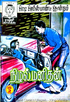 Rani Comics Issue No 107 Dated Dec 1 1988 Lady JamesBond in Nizhal Manidhan Cover