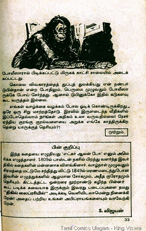 Thigil Library Issue No 1 Dated 1st March 1993 Edgar Alan Poe Story Last Page