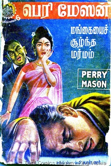 Perry Masan Tamil 1968 Novel Front Wrapper