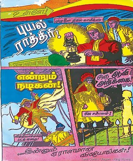 Thigil Library Issue No 2 Dated 1st Septl 1993 Back Wrapper.