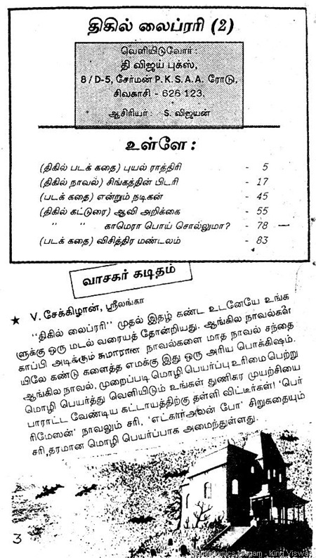 Thigil Library Issue No 2 Dated 1st Sept 1993 Letters 1