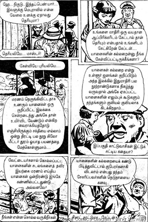 Muthu Comics Issue No 298 Dated Jan 2005 Pudhaiyal Paadhai Tiger Joe 2nd Page