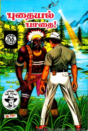 Muthu Comics Issue No 298 Dated Jan 2005 Pudhaiyal Paadhai Tiger Joe Cover