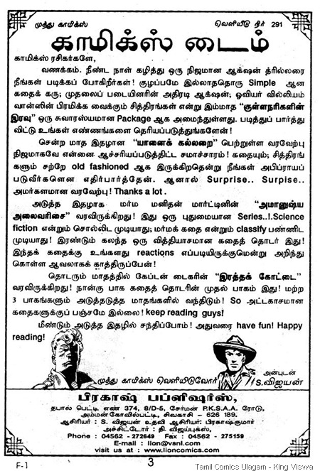 Muthu Comics Issue No 291 Dated May 2003 Editorial Surprise on Yaanaik Kallarai