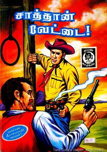 Lion Comics Issue No 182 Dated Oct 2003 sathan vettai Tex Willer Diwali Special