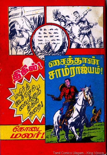 Thigil Comics Issue No 51 Saithan Samrajyam Back Wrapper