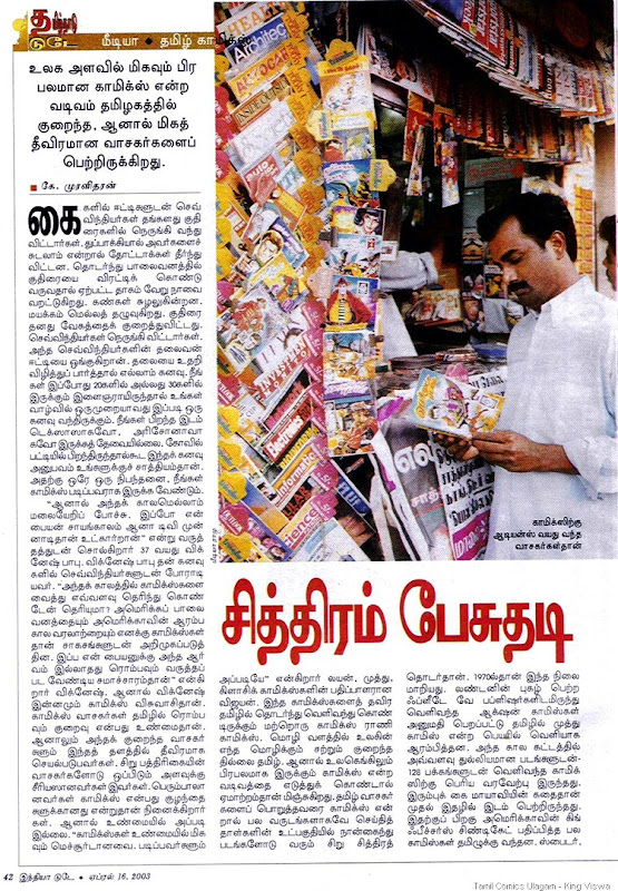 India Today Tamil Edition Dated April 16 2003 Page 42