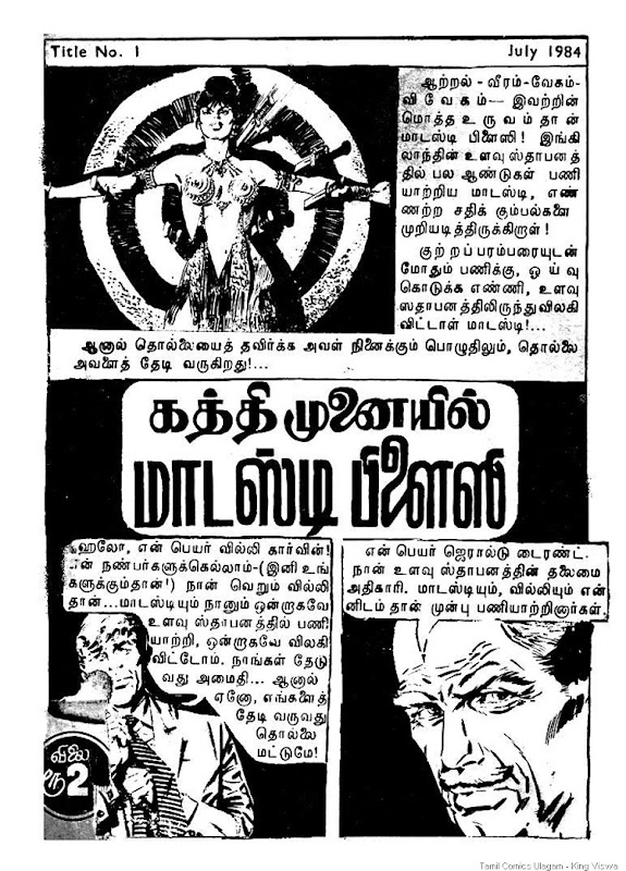Lion Comics Issue No 1 Dated July 1984 Kathi Munaiyil Modesty Strip 36 The Vanishing Dollybirds Art By Romero Page 1
