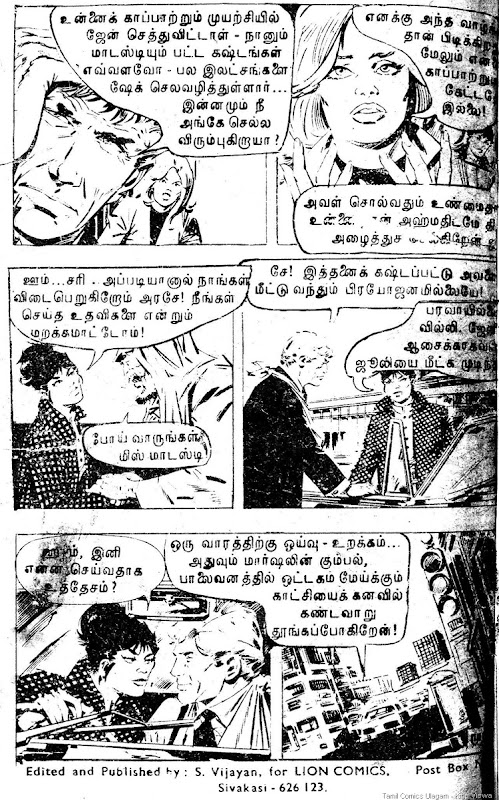 Lion Comics Issue No 1 Dated July 1984 Kathi Munaiyil Modesty Strip 36 The Vanishing Dollybirds Art By Romero Last Page