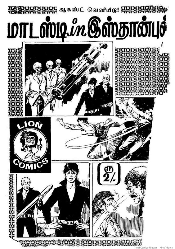 Lion Comics Issue No 1 Dated July 1984 Kathi Munaiyil Modesty Next Issue Ad