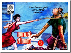 Rani Comics Issue No 219 Maaya Chilai MB