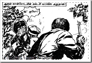 Rani Comics Issue No 26 Dated 15th July 1985 Ranuva Ragasiyam page 15 Panel 2