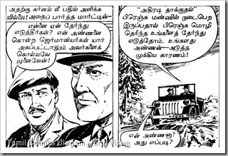Rani Comics Issue No 26 Dated 15th July 1985 Ranuva Ragasiyam page 23 Panel 1