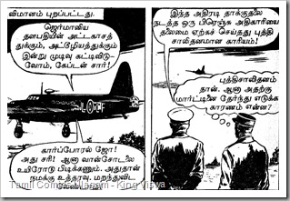 Rani Comics Issue No 26 Dated 15th July 1985 Ranuva Ragasiyam page 25 Panel 2
