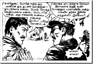 Rani Comics Issue No 26 Dated 15th July 1985 Ranuva Ragasiyam page 63 Panel 1