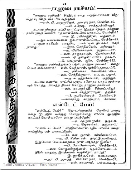 Rani Comics Issue No 28 Dated 15th Aug 1985 Pazhikku Pazhi Ranuva Ragasiyam Readers Letters