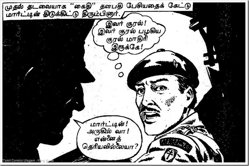 Rani Comics Issue No 26 Dated 15th July 1985 Ranuva Ragasiyam page 47 Panel 1